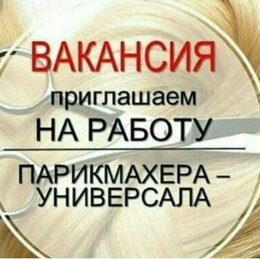 Парикмахеры - Вакансия парикмахер универсал , 0