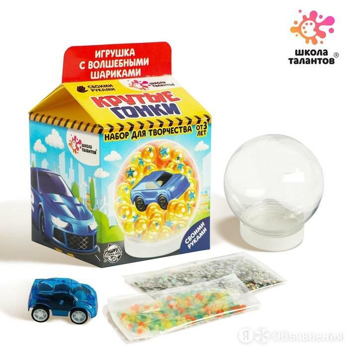 Набор для творчества «Светящийся шар с гидрогелем», машинка по цене 545₽ - Рукоделие, поделки и сопутствующие товары, фото 0