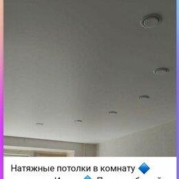 Потолки и комплектующие - Матовый белый натяжной потолок, 0