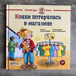 Детская литература - Конни потерялась в магазине. Шнайдер Лиана, 0