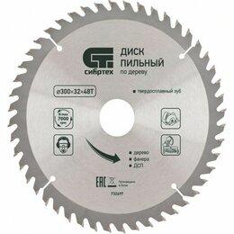 Для дисковых пил - Пильный диск по дереву, 300 х 32 мм, 48 зубьев Сибртех, 0