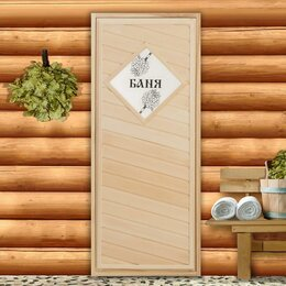 """Двери - Дверь для бани со стеклом Н-8 сорт """"А"""" 180х70х7 см, 0"""