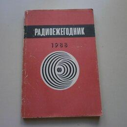 Словари, справочники, энциклопедии - РАДИОЕЖЕГОДНИК 1988  Москва  ДОСААФ Книга , 0