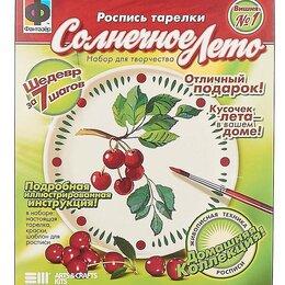 Тарелки - Набор для росписи тарелки Солнечное лето, 0