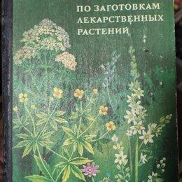 Словари, справочники, энциклопедии - книга Справочник по заготовкам лекарственных растений, 1983 год, 0