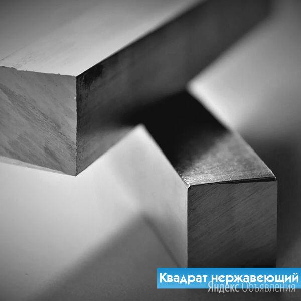 Квадрат нержавеющий калиброванный 20 мм AISI 304 по цене 80₽ - Металлопрокат, фото 0