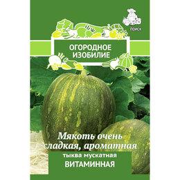 """Продукты - АФ """"Поиск"""" Тыква Витаминная мускатная, 0"""