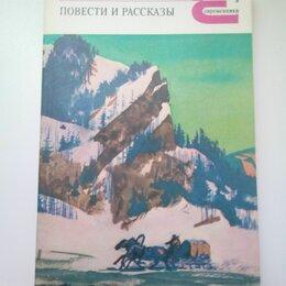 Художественная литература - «ПОВЕСТИ И РАССКАЗЫ», В.Г. КОРОЛЕНКО, 0