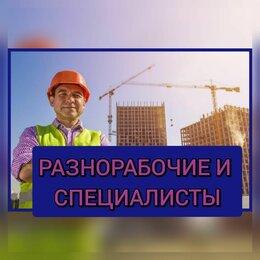 Рабочие - Работа вахтой от 15 смен. Строители в Саратовскую область (Балаково) , 0