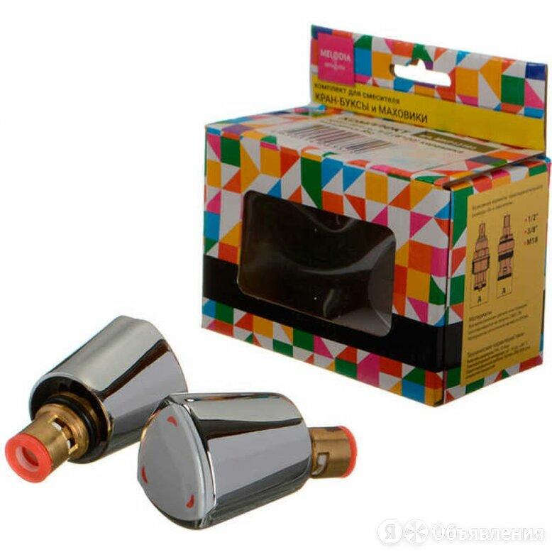 Комплект для смесителя MELODIA MKP12101 34131 по цене 567₽ - Смесители, фото 0