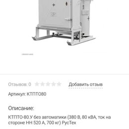 Трансформаторы - Трансформатор для прогрева бетона ктпто-80.0 ручной, 0