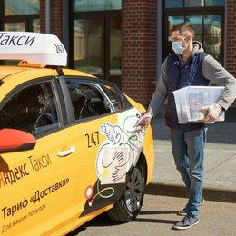 Водители - Яндекс Доставка / Яндекс Курьер (на автомобиле). Ежедневные выплаты, 0
