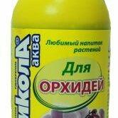 Субстраты, грунты, мульча - Агрикола-Аква (для орхидей) 250мл., 0