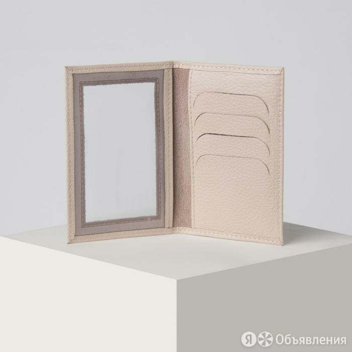 Обложка для документов, с окошком, цвет кремовый по цене 450₽ - Обложки для документов, фото 0