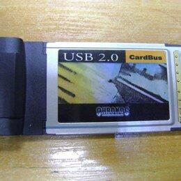 Аксессуары и запчасти для ноутбуков - Pcmcia usb 2.0 адаптер, 0