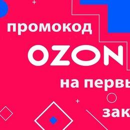 Подарочные сертификаты, карты, купоны - Промокод Озон, 0