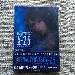 Литература на иностранных языках - Книга Final Fantasy X-2.5 JAP, 0