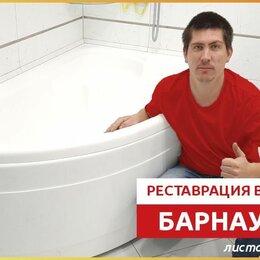 Дизайн, изготовление и реставрация товаров - Реставрация ванны, 0