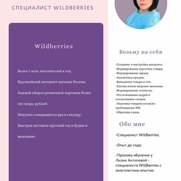 IT, интернет и реклама - Аккаунт-менеджер Wildberries, 0