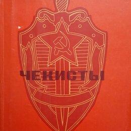 Антикварные книги - Чекисты сборник 1972 г, 0