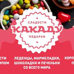 Продавцы и кассиры - Консультант в магазин сладостей и подарков, 0