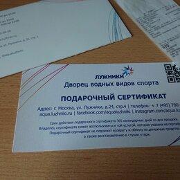 Подарочные сертификаты, карты, купоны - Годовой абонемент в спортивный бассеин Лужники, 0