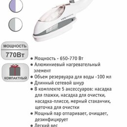 Отпариватели - Мощный ручной отпариватель одежды Ves Electric V-STO2 дорожная щётка, 0