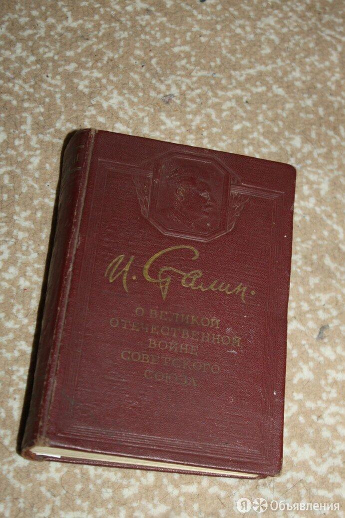 книга Сталин  выступления в ВОВ по цене 500₽ - Антикварные книги, фото 0