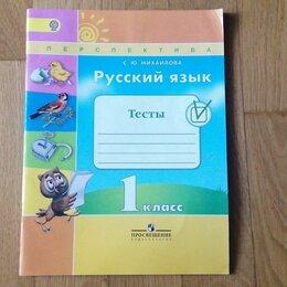 Учебные пособия - Русский язык 1 класс тесты, 0