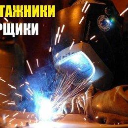 Электросварщики - Сварщики на вахту, 0