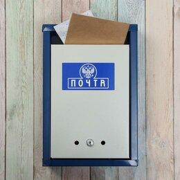 Почтовые ящики - Ящик почтовый с замком, вертикальный 'Герб', синий, 0