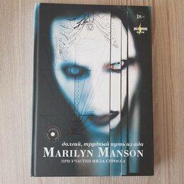 """Искусство и культура - """"Marilyn Manson. Долгий, трудный путь из ада"""", 0"""