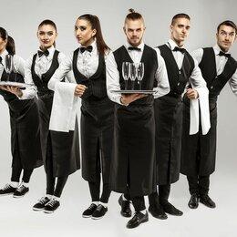 Обслуживающий персонал - официант , 0