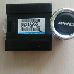 Автоэлектроника и комплектующие - блок управления раздаткой митсубиси аутлендер 2.4, 0