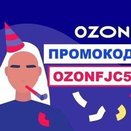 Подарочные сертификаты, карты, купоны - Озон промокод озон скидка на озон ozon промокоды o, 0