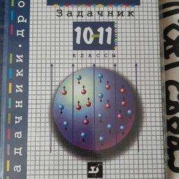 Учебные пособия - Задачник по физике 10-11 классы Рымкевич А.П, 0