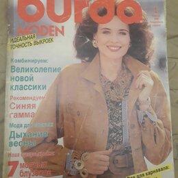 Журналы и газеты - Журнал Бурда с выкройками. Январь 1990 г, 0