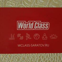 Подарочные сертификаты, карты, купоны - Абонемент в фитнес клуб world class, 0
