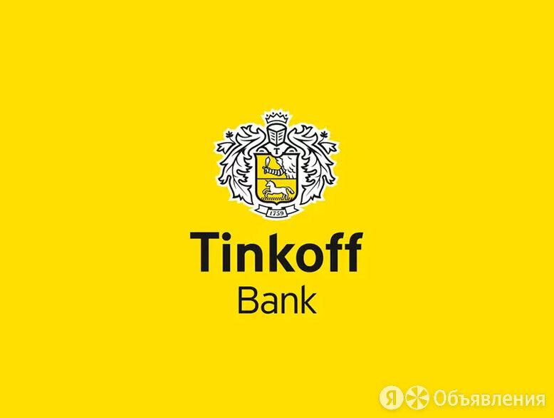 Консультант Тинькофф Банк (офис) - Специалисты, фото 0