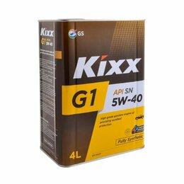 Масла, технические жидкости и химия - Масла моторные KIXX МАСЛО МОТОРНОЕ KIXX G1 5W-40 SN/CF СИНТЕТИЧЕСКОЕ, 0