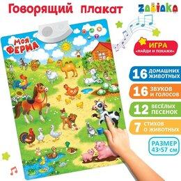 Обучающие плакаты - Говорящий электронный плакат 'Моя ферма', работает от батареек, 0