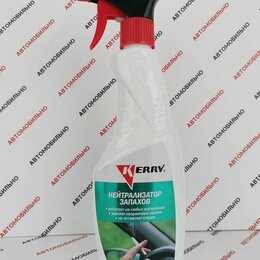 Дезинфицирующие средства - Нейтрализатор запахов KERRY KR-518 500мл, 0