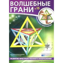 Настольные игры - Волшебные грани. №15. Звёздчатый октаэдр. Звёздчатый многогранник, 0