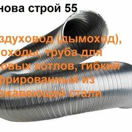 Наборы и аксессуары для каминов и печей - Воздуховод гибкий полужесткий нержавейка D - 100 мм, 0