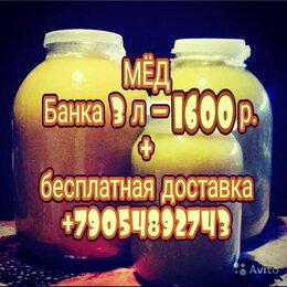 Продукты - Мёд натур.неразбавл.Балон 3л(5 кг) дост.Бесплатно, 0