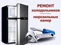 Ремонт и монтаж товаров - Ремонт бытовых холодильников и торгового…, 0