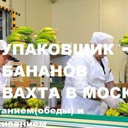 Рабочие - Стикеровщик/ца вахта в Москве с жильем и питанием , 0