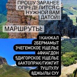 Туры - Экскурсии / джиптуры по КБР, 0