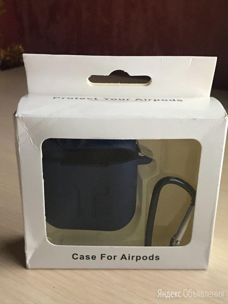 Чехол для наушников AirPods  по цене 400₽ - Аксессуары для наушников и гарнитур, фото 0