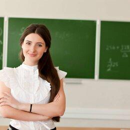 Учителя - Преподаватель математики (удаленно), 0